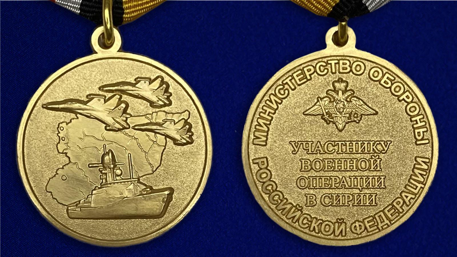 """Медаль """"Участнику операции в Сирии"""""""
