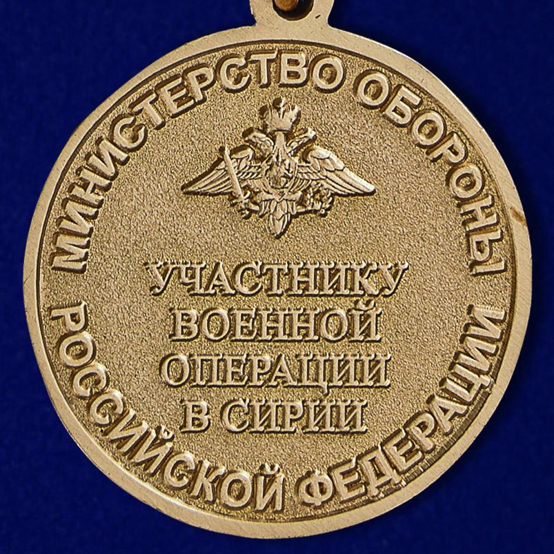"""Медаль """"Участнику военной операции в Сирии"""" высокого качества"""