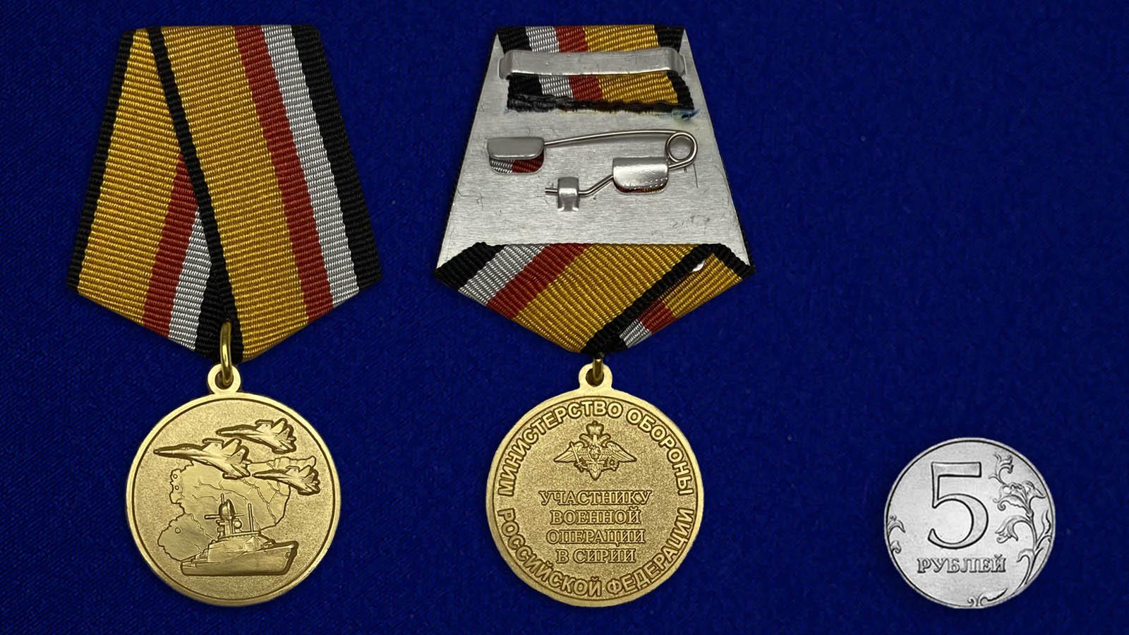 Медаль Участнику военной операции в Сирии - сравнительные размеры