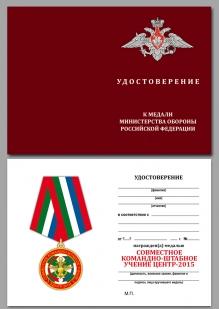 Медаль Учение Центр-2015 на подставке - удостоверение