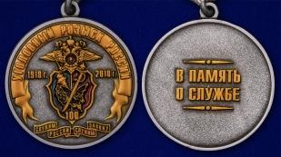 """Медаль """"100 лет Уголовному розыску России 1918-2018"""" - аверс и реверс"""
