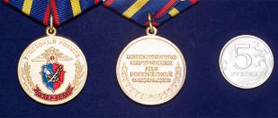 """Медаль Уголовного розыска """"95 лет"""""""