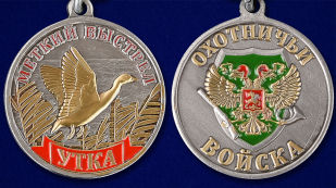 "Медаль ""Утка"""