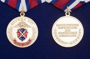 """Медаль """"90 лет Службе участковых"""" - аверс и реверс"""