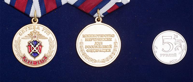 """Медаль """"90 лет Службе участковых"""" - сравнительный размер"""