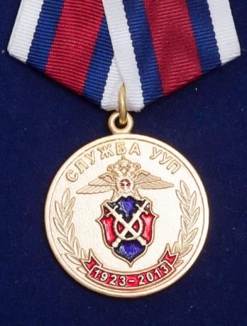 "Медаль ""90 лет Службе участковых"""