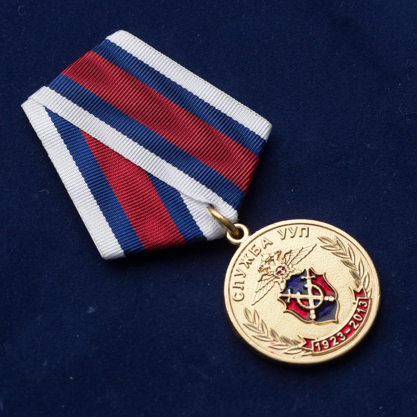 """Медаль """"90 лет Службе участковых"""" - вид под углом"""