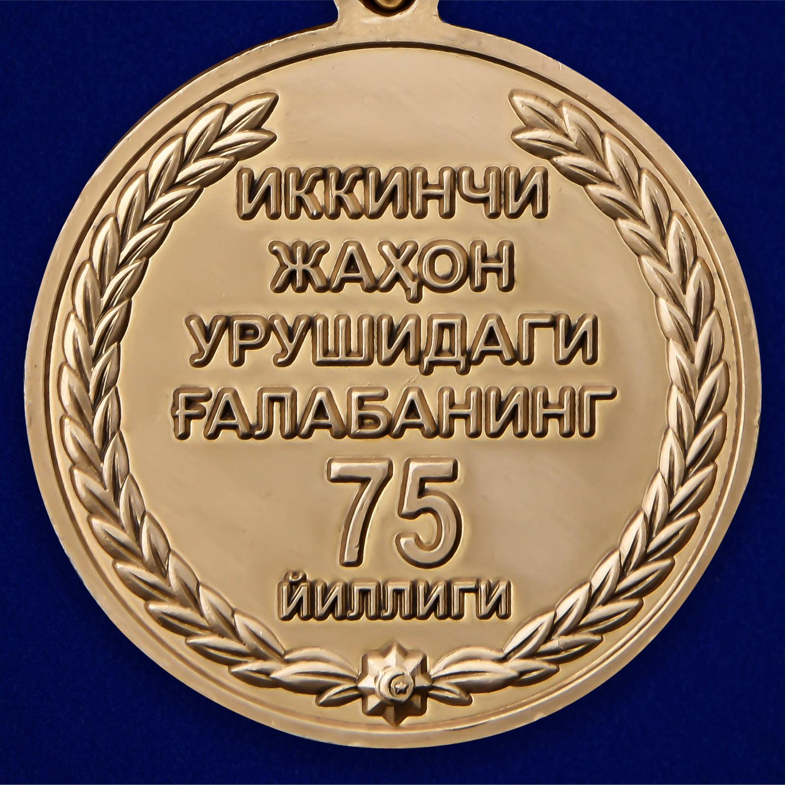Медаль Узбекистана «75 лет Победы во Второй мировой войне» - высокое качество