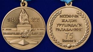 Медаль Узбекистана «75 лет Победы во Второй мировой войне» - аверс и реверс