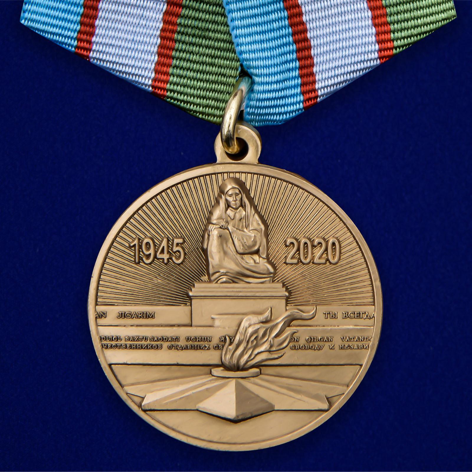 Купить медаль Узбекистана День Победы во Второй мировой войне на подставке онлайн