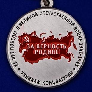 Медаль «Узникам концлагерей» на 75 лет Победы высокого качества
