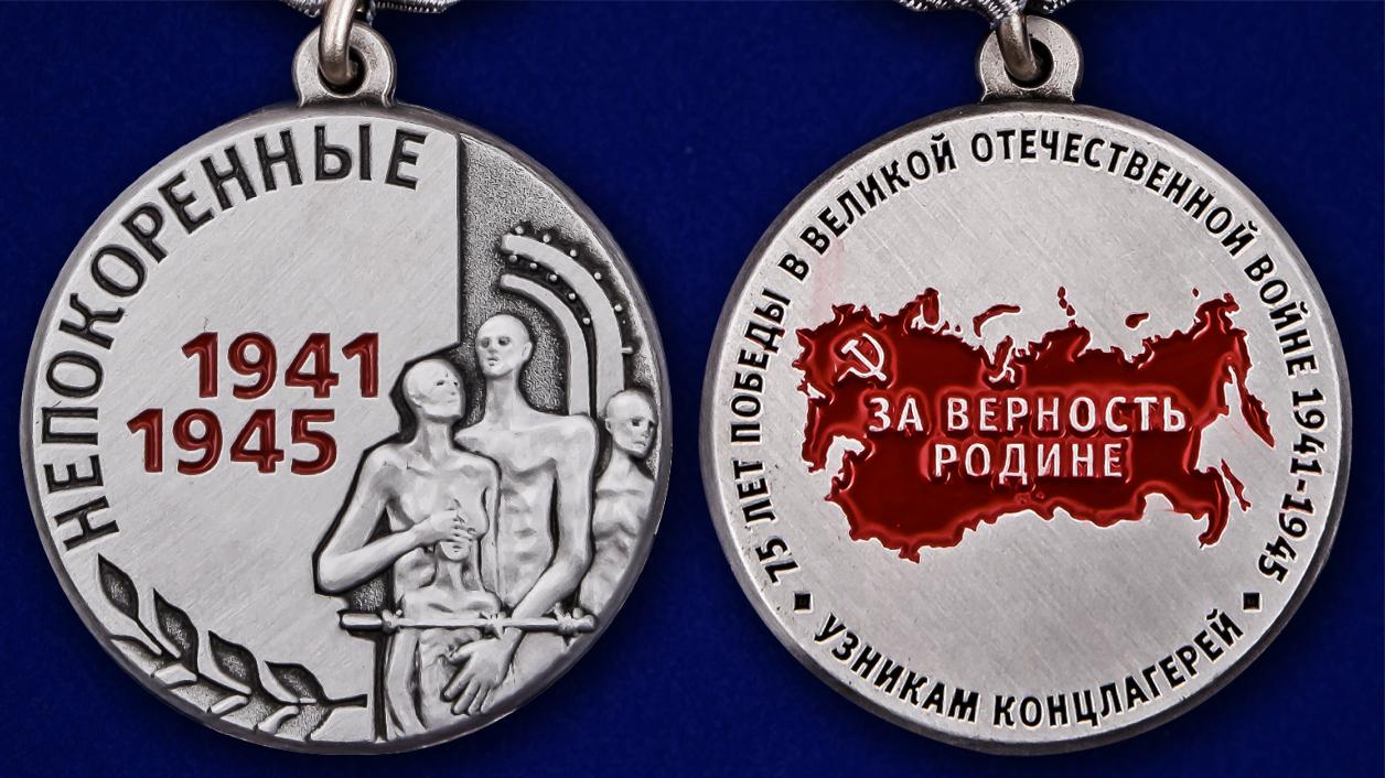 Медаль «Узникам концлагерей» на 75 лет Победы - аверс и реверс