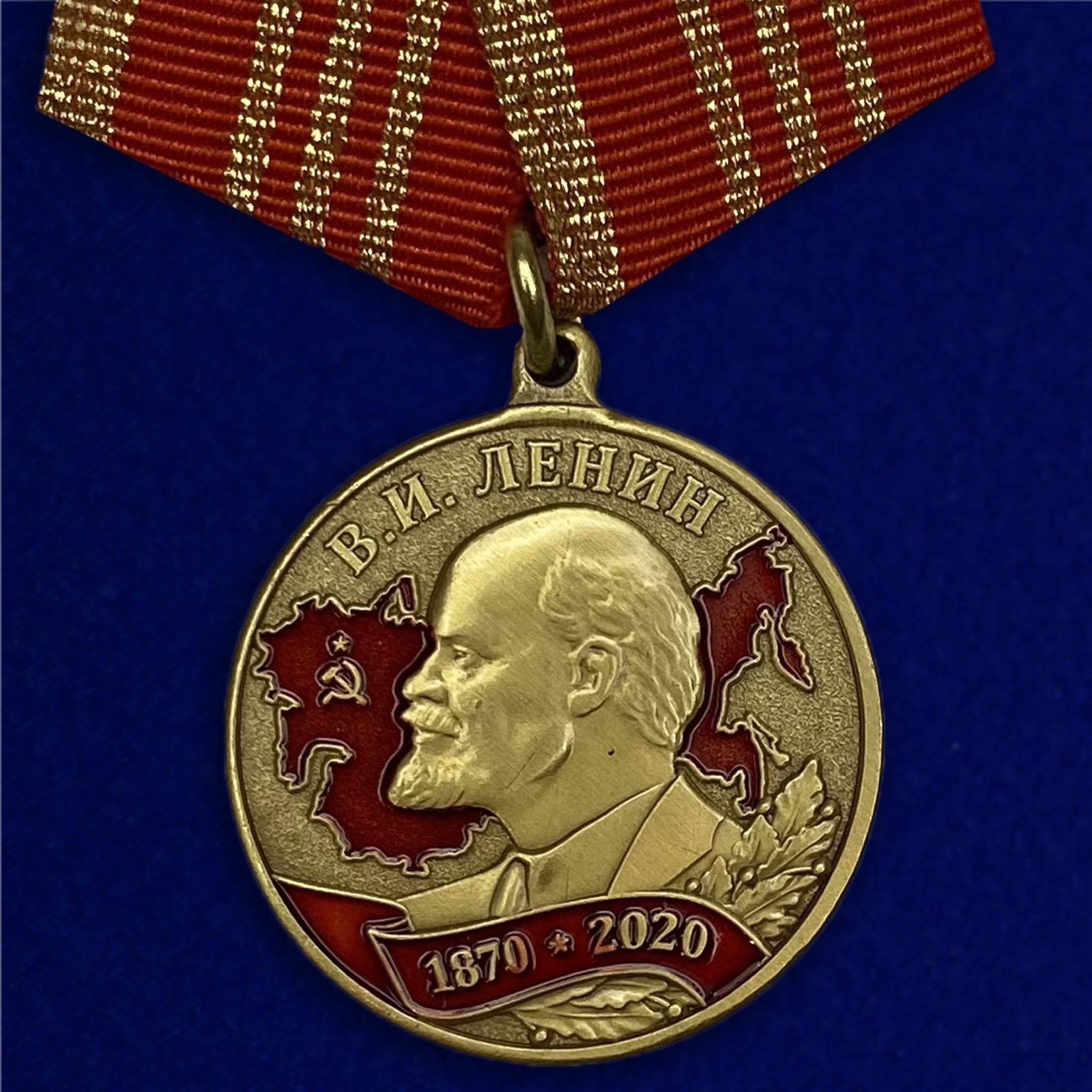 Медаль В ознаменование 150-летия со дня рождения В.И. Ленина
