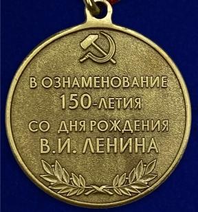 """Медаль """"В ознаменование 150-летия со дня рождения В.И. Ленина"""" по лучшей цене"""