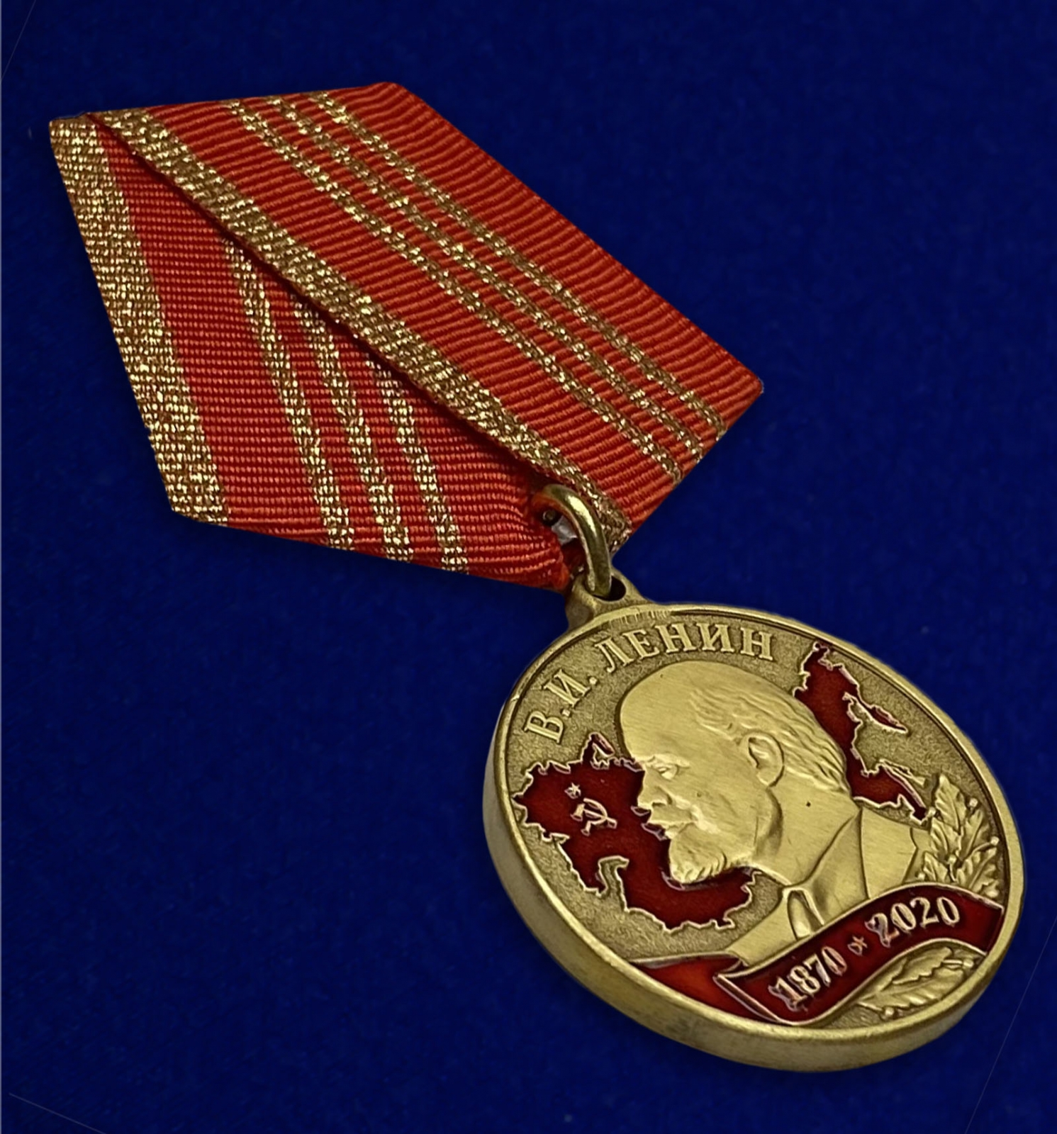 """Купить медаль """"В ознаменование 150-летия со дня рождения В.И. Ленина"""""""