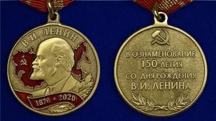 """Медаль """"В ознаменование 150-летия со дня рождения В.И. Ленина"""" - аверс и реверс"""