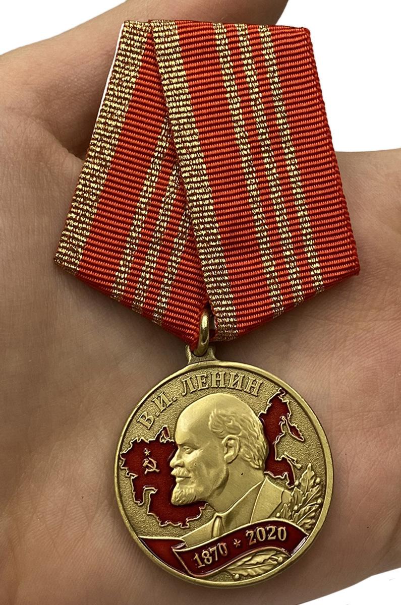 """Медаль """"В ознаменование 150-летия со дня рождения В.И. Ленина"""" с доставкой"""
