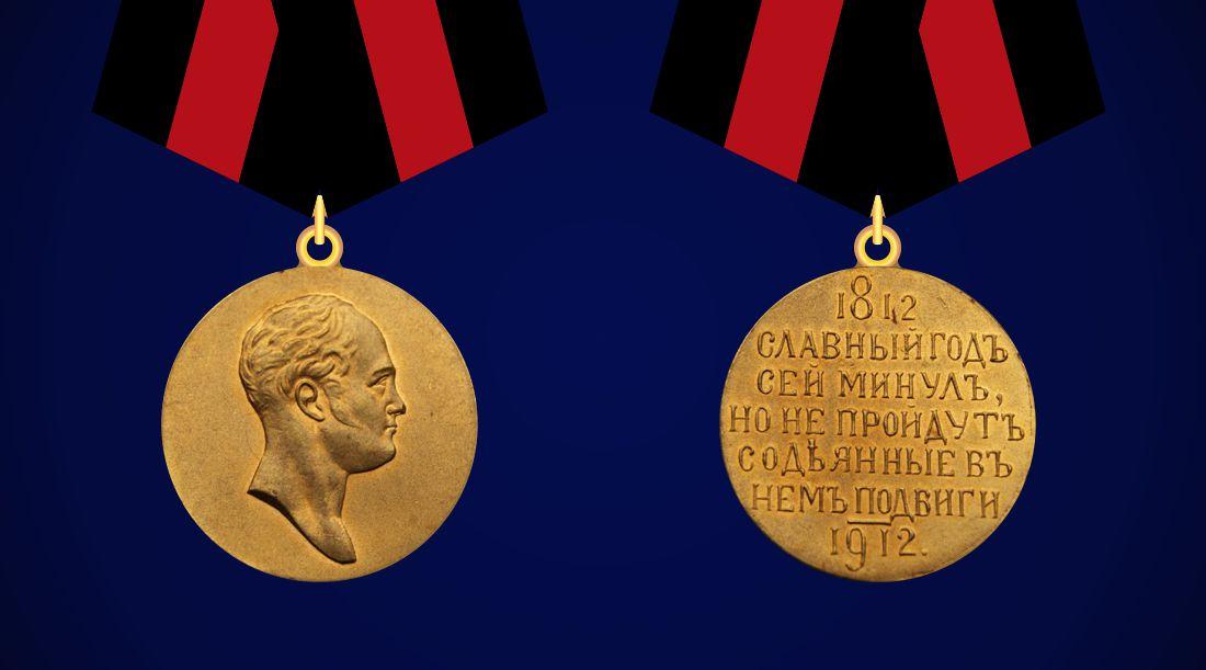 """Медаль """"В память 100-летия Отечественной войны 1812. Сей славный год"""""""