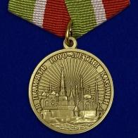 """Медаль """"В память 1000-летия Казани"""""""