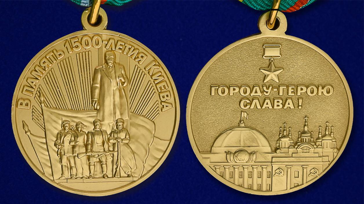 """Медаль """"В память 1500-летия Киева"""" - аверс и реверс"""