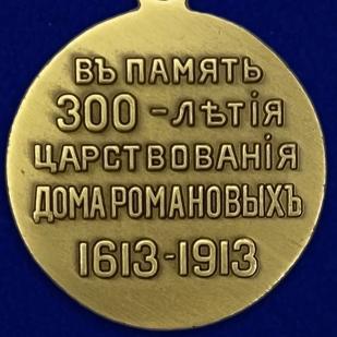 """Медаль """"В память 300-летия царствования дома Романовых"""" по выгодной цене"""