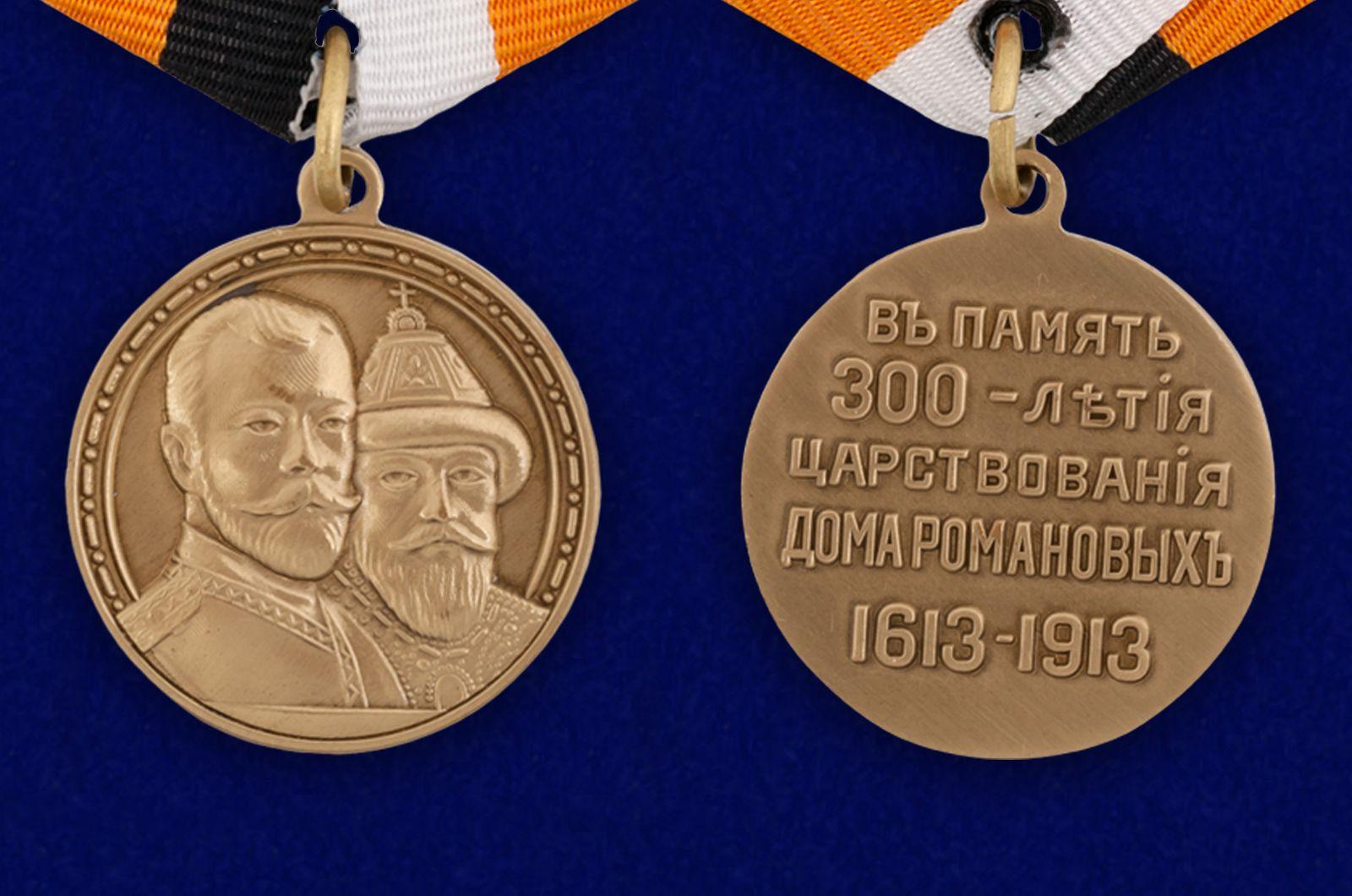 """Медаль """"В память 300-летия царствования дома Романовых"""" - аверс и реверс"""