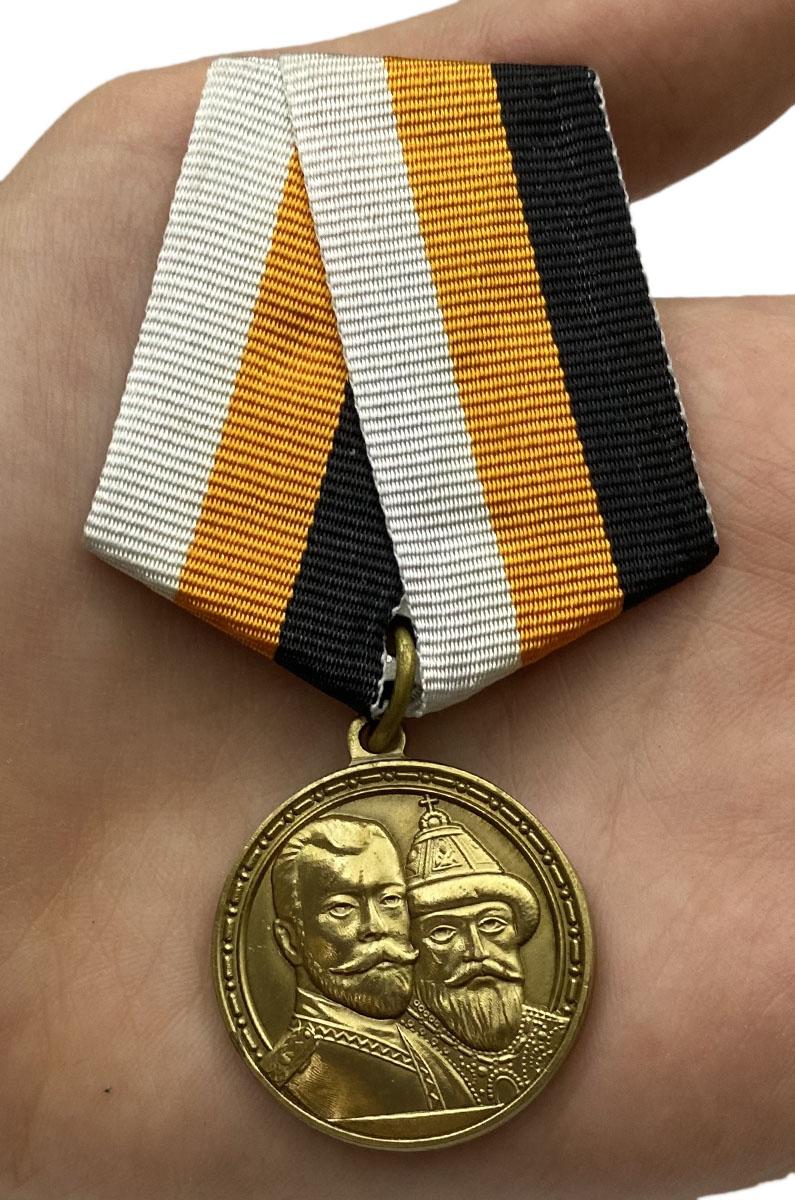 """Медаль """"В память 300-летия царствования дома Романовых"""" с доставкой"""