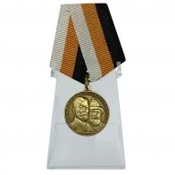 Медаль В память 300-летия царствования дома Романовых на подставке