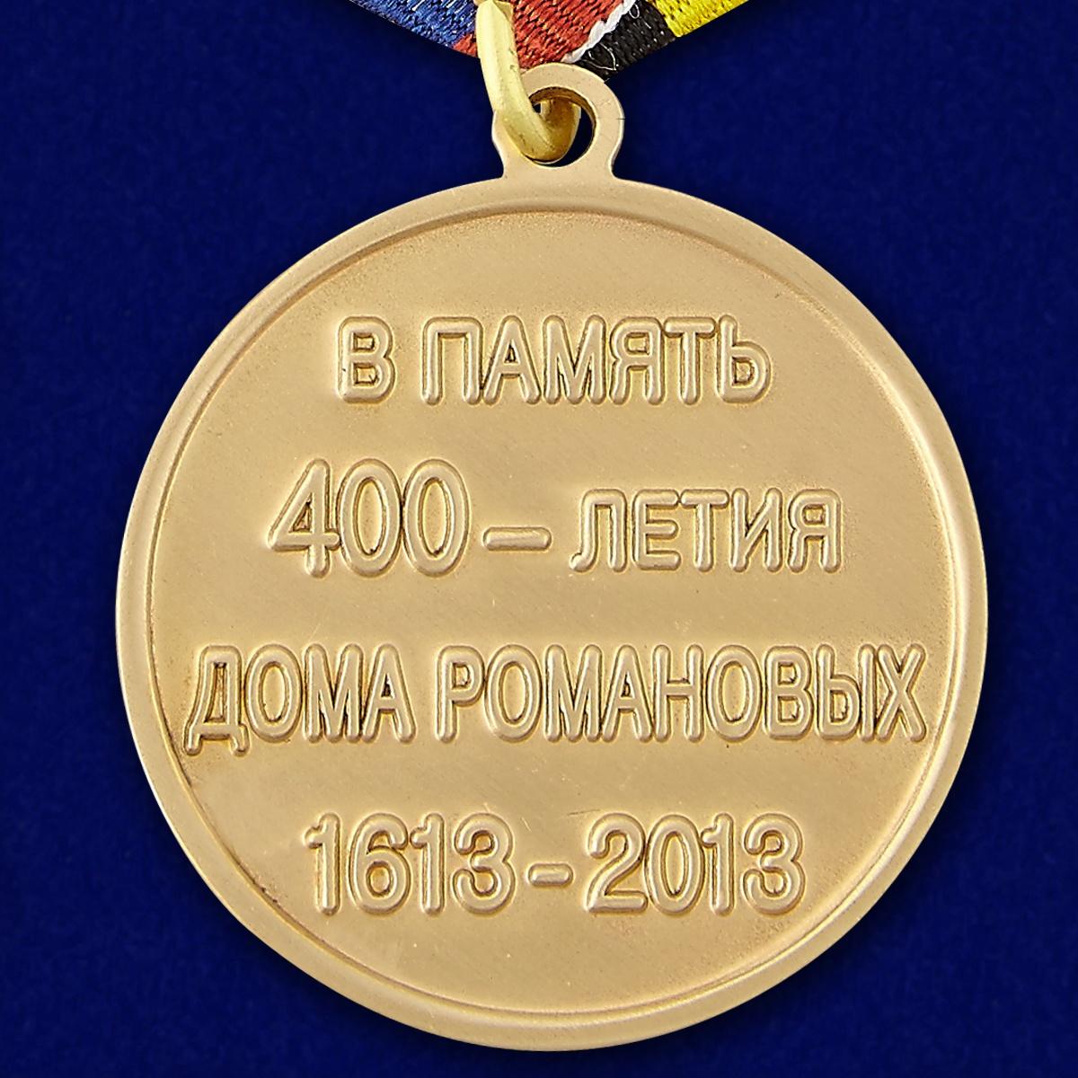 """Медаль """"В память 400-летия Царствования Дома Романовых"""" - оборотная сторона"""