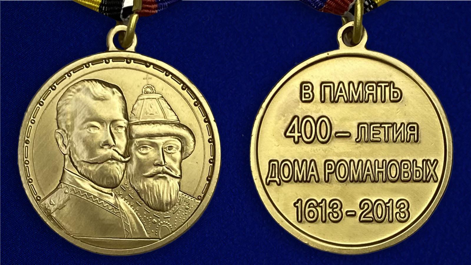 """Медаль """"В память 400-летия Царствования Дома Романовых"""" - аверс и реверс"""
