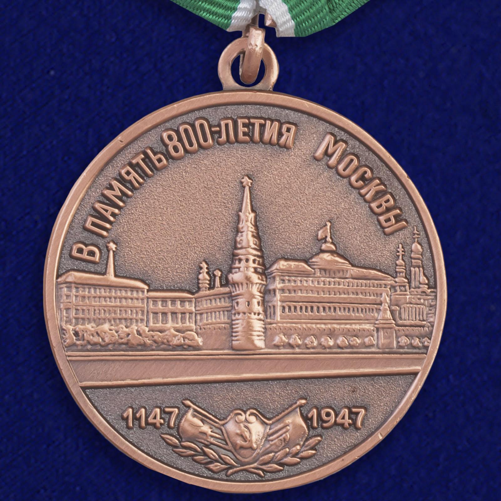 """Медаль """"В память 800-летия Москвы"""" - реверс"""