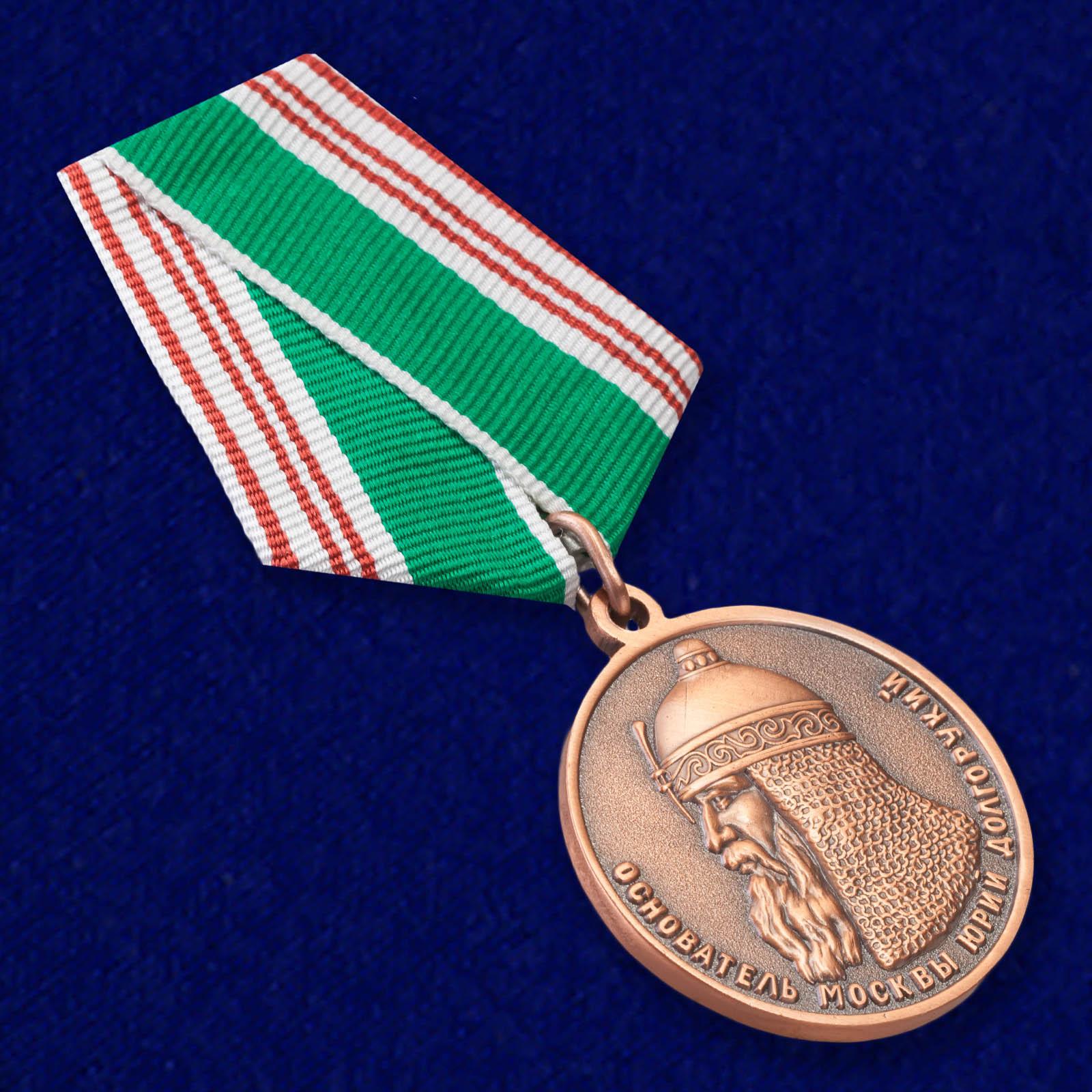 """Купить медаль """"В память 800-летия Москвы"""""""