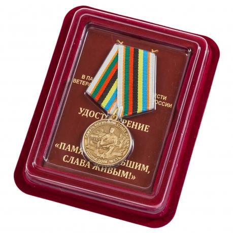 Медаль в память мужеству и доблести ветеранов всех войн СССР и России после 1945 года