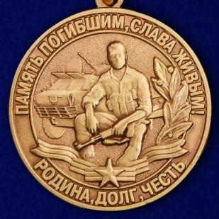 Купить медаль в память мужеству и доблести ветеранов всех войн СССР и России после 1945 года