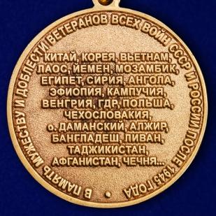 Заказать медаль в память мужеству и доблести ветеранов всех войн СССР и России после 1945 года