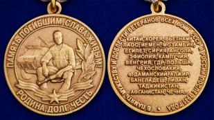 Медаль в память мужеству и доблести ветеранов всех войн СССР и России после 1945 года - аверс и реверс