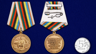 Медаль в память мужеству и доблести ветеранов всех войн СССР и России после 1945 года - сравнительный вид