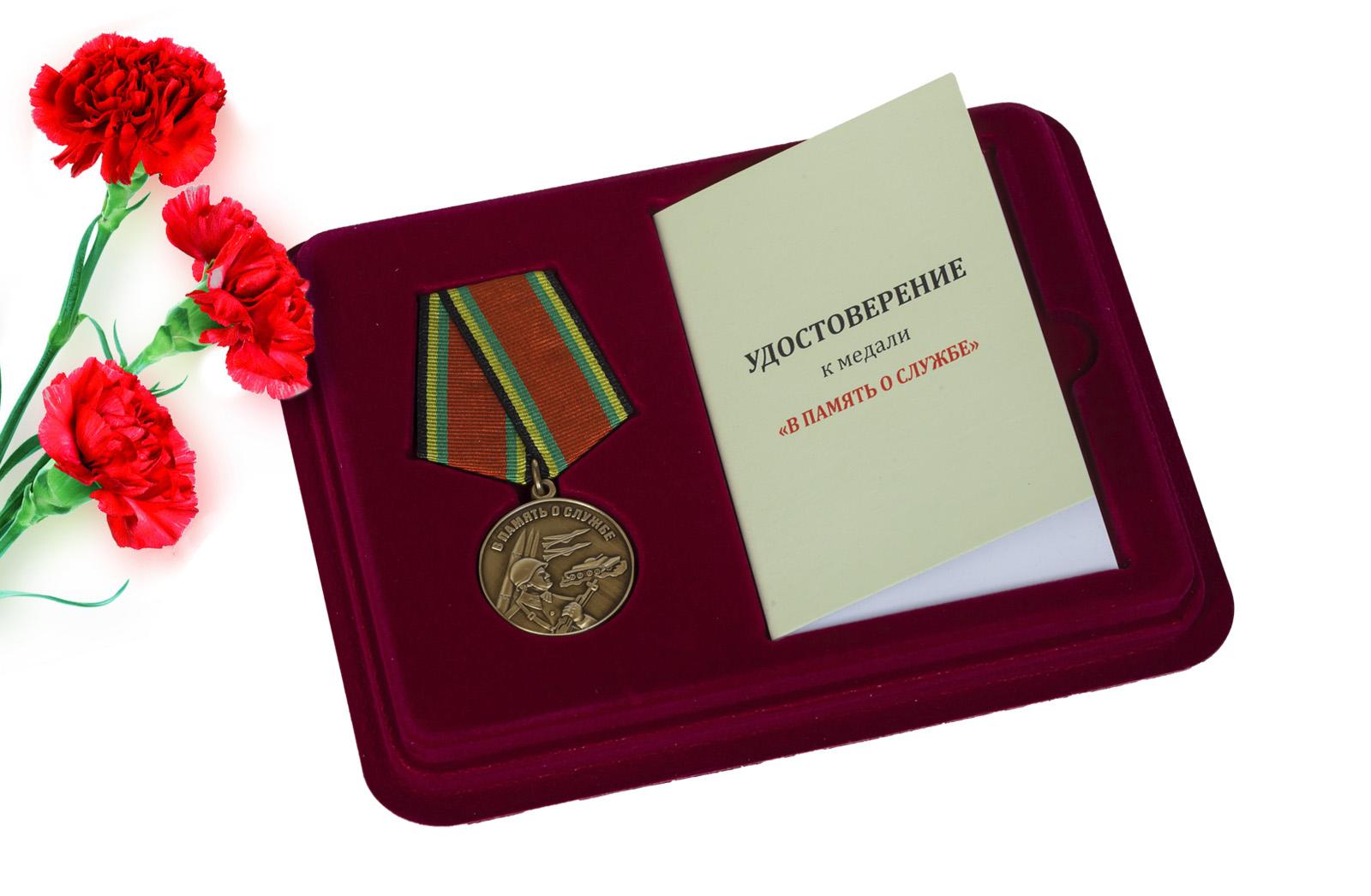 Купить медаль В память о службе с доставкой в ваш город