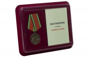 Медаль В память о службе - в футляре с удостоверением