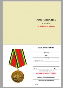 Медаль В память о службе - удостоверение