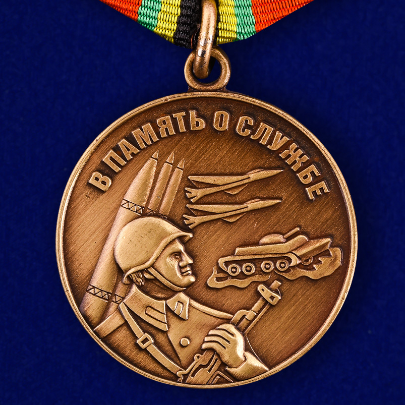 Медаль В память о службе