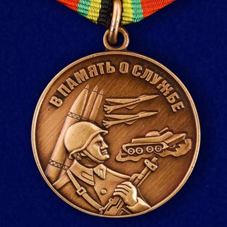Медаль «В память о службе»