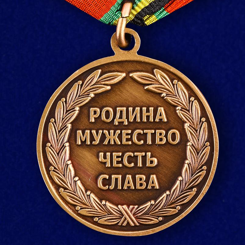 Медаль «В память о службе»-оборотная сторона