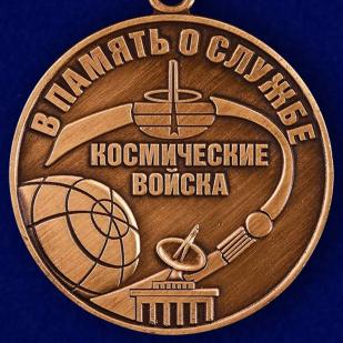 """Купить медаль """"В память о службе"""" Космические войска"""