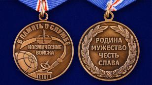"""Медаль """"В память о службе"""" Космические войска - аверс и реверс"""