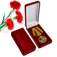 """Медаль """"В память о службе в ГСВГ"""""""