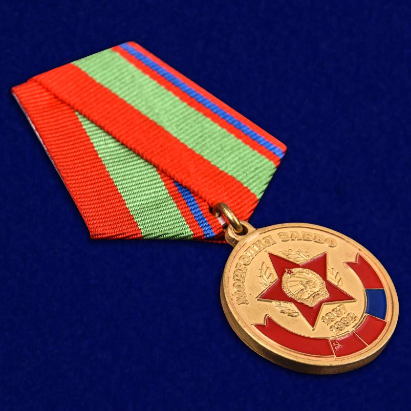 """Медаль """"В память о службе в Монголии. ЗАБВО"""" по выгодной цене"""
