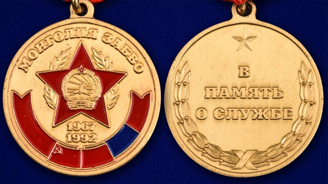 """Медаль """"В память о службе в Монголии. ЗАБВО"""" - описание аверс и реверс"""