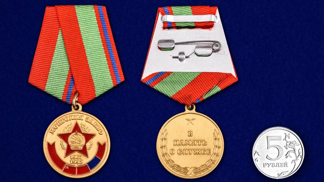 """Заказать медаль """"В память о службе в Монголии. ЗАБВО"""""""