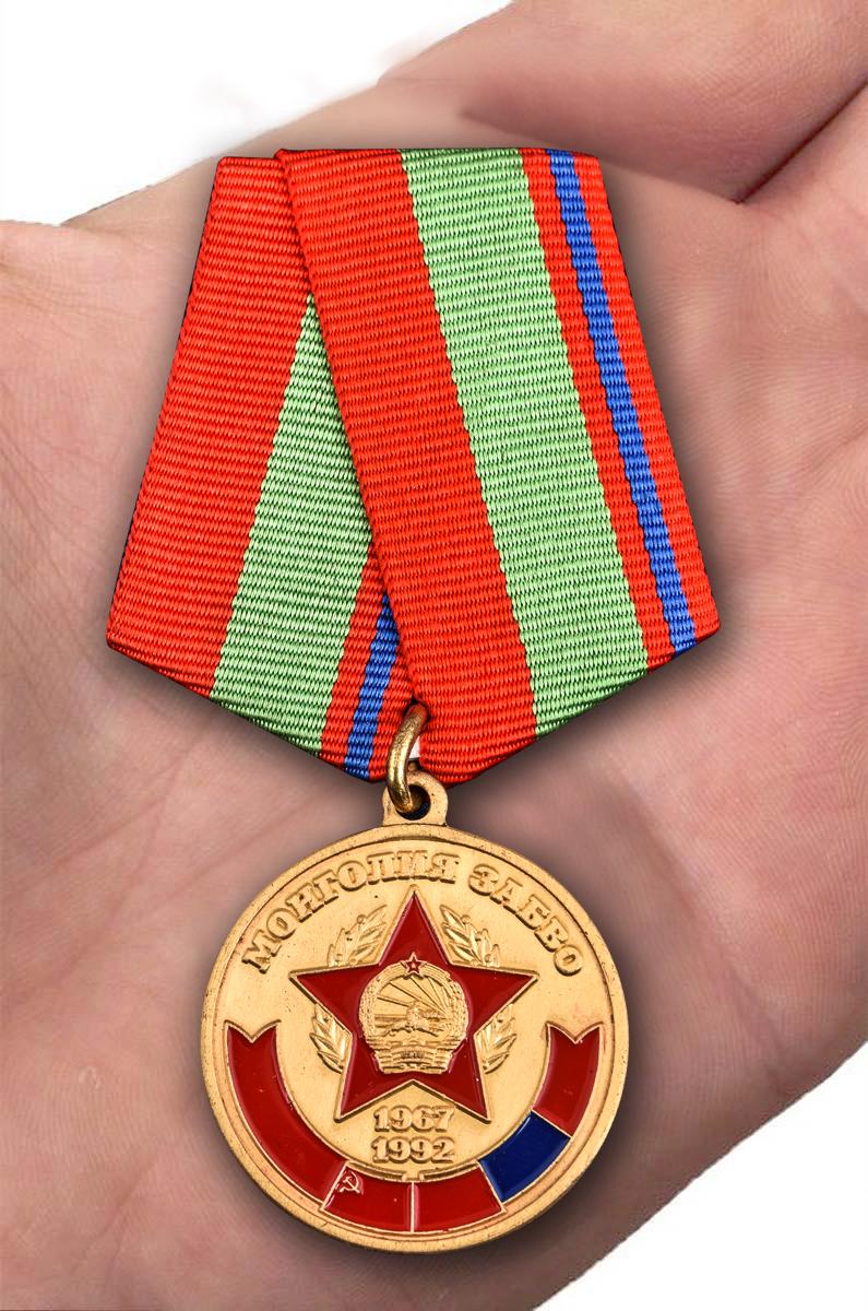 """Медаль """"В память о службе в Монголии. ЗАБВО"""" с доставкой"""